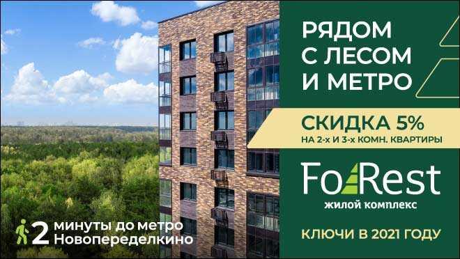 ЖК Forest. Скидка до 5% Квартиры с лесом у порога дома